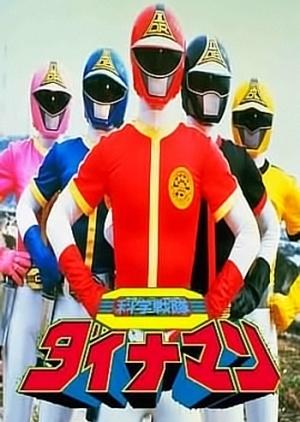 Chiến đội khoa học Dynaman -Kagaku Sentai Dynaman