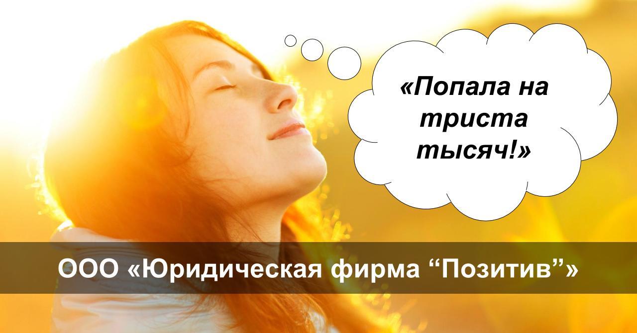 """ООО «Юридическая фирма """"Позитив""""», г. Озёрск"""