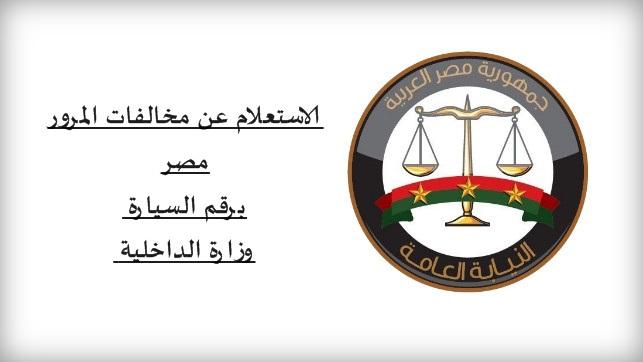 الاستعلام عن مخالفات المرور مصر برقم السيارة وزارة الداخلية