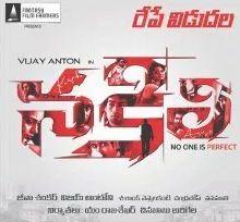 Nakili Telugu Full Movie | Watch Vijay Antony First Telugu Dubbed Movie