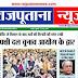 राजपूताना न्यूज ई-पेपर 22 मई 2019 डेली डिजिटल एडिशन