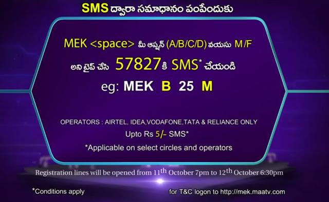 Registration MEK 4  Meelo Evaru Koteeswarudu Season 4 2016 Play with Megastar