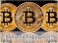 Продать или купить биткоин без комиссии