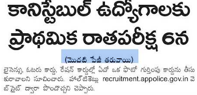 AP Police Constable Admit Card (Hall Ticket) 2016 Download at recruitment.appolice.gov.in