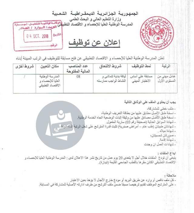 إعلان توظيف المدرسة الوطنية العليا للإحصاء والإقتصاد التطبيقي