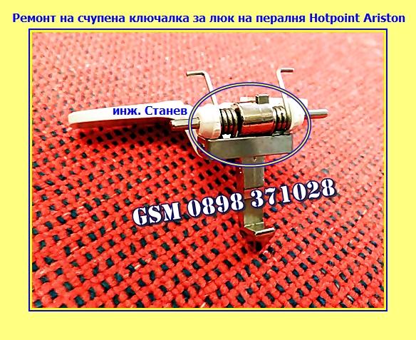 Ремонт на счупена ключалка за люк на пералня Hotpoint Ariston,счупена ключалка за люк на пералня , Hotpoint Ariston, счупена ключалка на пералня,