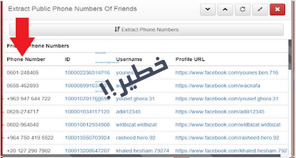 بهذه الطريقة اذا لم تحصل على جميع معلومات أصدقاء الفيسبوك ارقام هواتف ايمايلات أدهب أدفن نفسك حيا