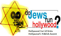 Hollywood Cut 12 Urdu == Hollywood's Yiddish Accent