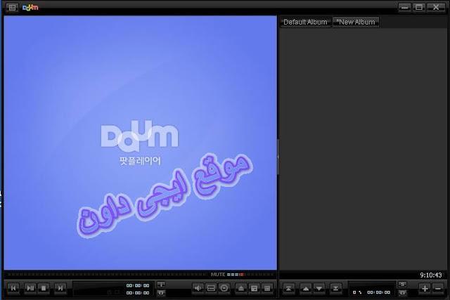 تحميل برنامج بوت بلاير Daum PotPlayer مشغل الفيديو