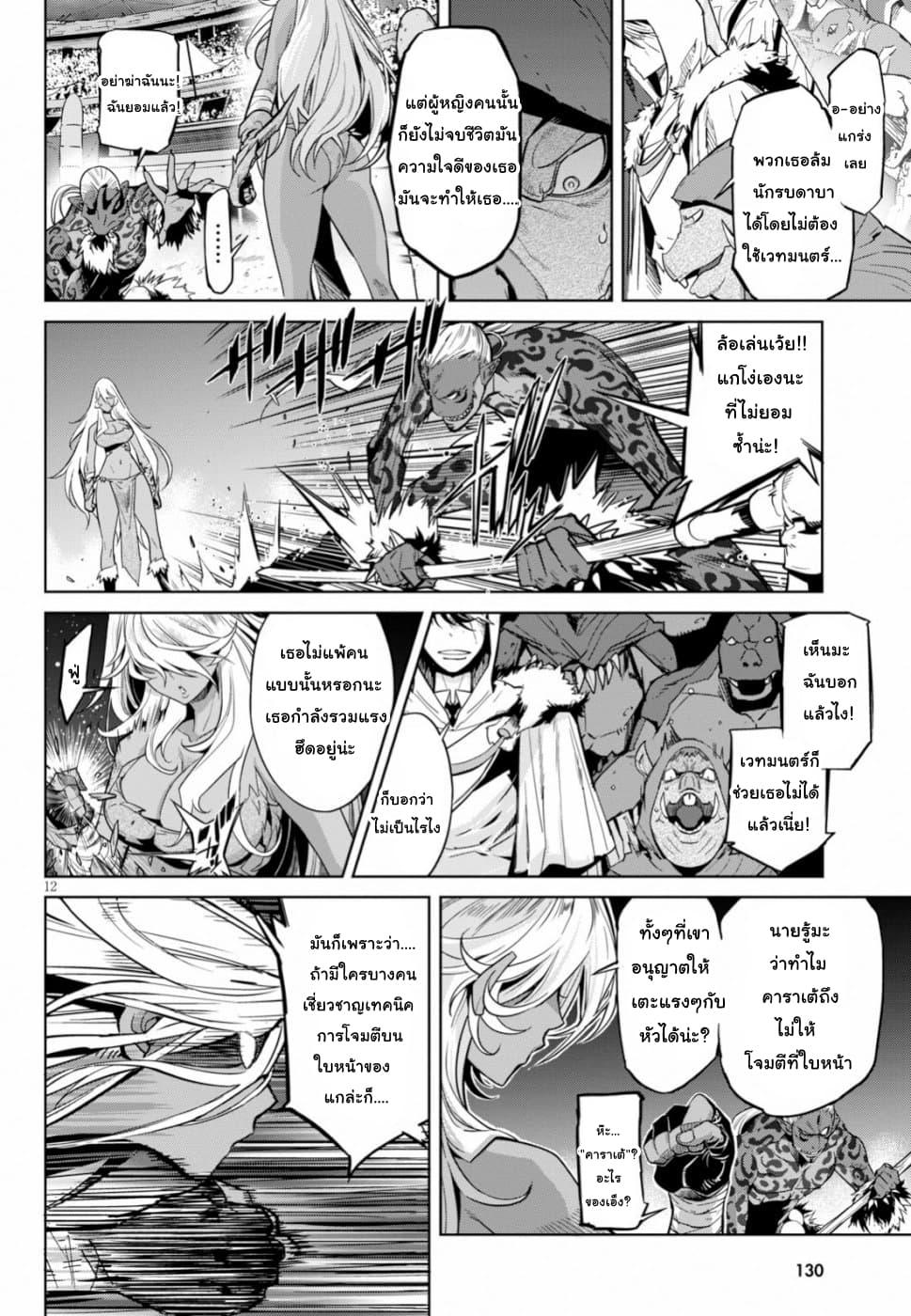 อ่านการ์ตูน Game obu Familia - Family Senki ตอนที่ 15 หน้าที่ 11