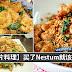 教你用Nestum煮出各式各样的料理!做法简单,超好吃又好下饭!