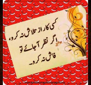 beautiful islamic quotes in urdu