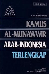 Download Kamus Bahasa Arab Al Munawwir
