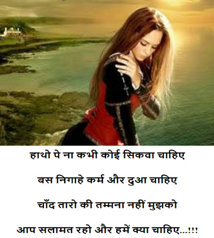 Top 10 Shayari Hindi On Love
