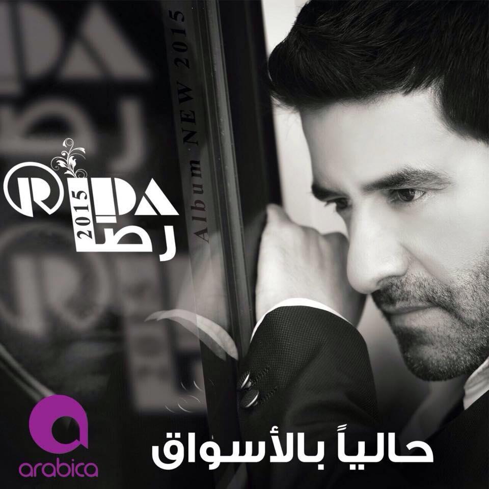 تحميل البوم رضا 2015 غناء المطرب رضا عبده mp3 على روابط سريعة ومباشرة