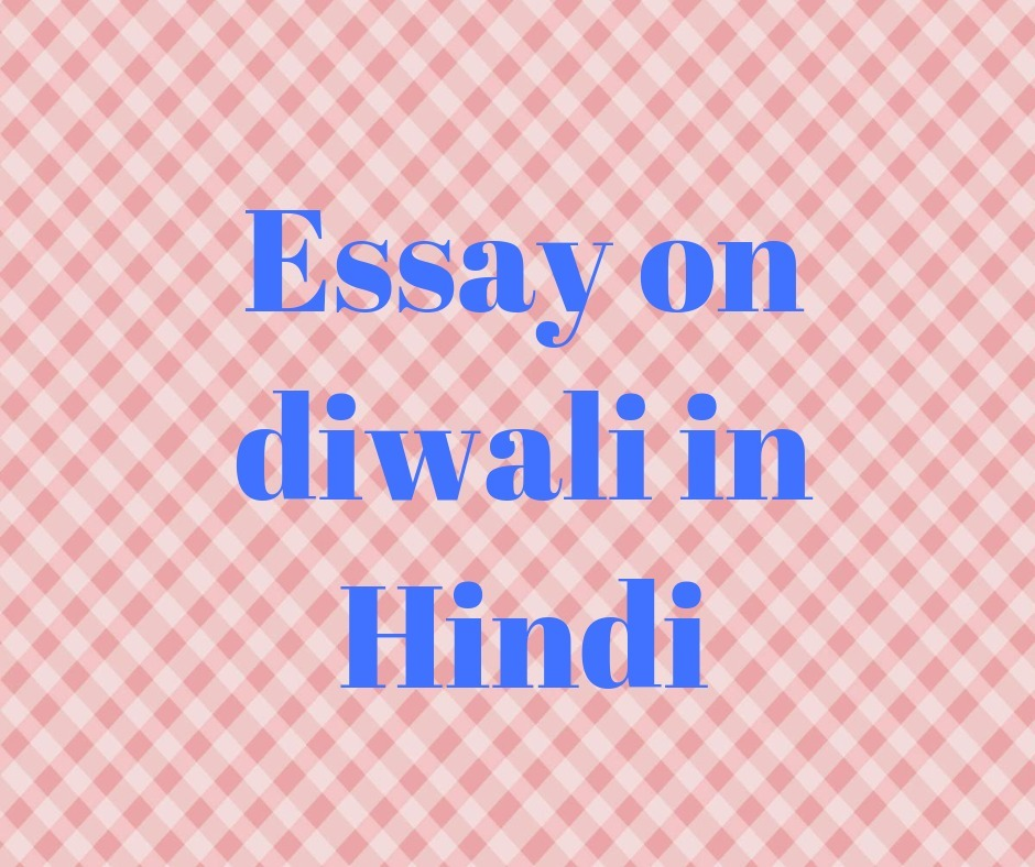 Diwali Essay Diwali Essay in hindi - Diwali 2018 Wishes, Sms