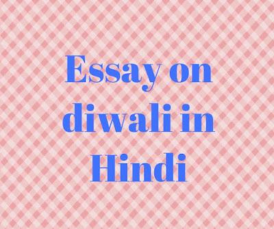 Diwali Essay hindi
