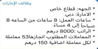وظائف شاغره برواتب 8000 درهم وعملات في شركة خاصة بدبي الامارات 2019