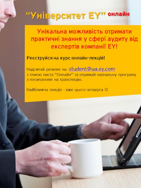 Курс он-лайн лекцій з аудиту від компанії EY