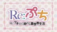 تقرير الحلقات الخاصة من إعادة: بدء فترة الإستراحة من الصفر الجزء الثاني Re:Petit kara Hajimeru Isekai Seikatsu
