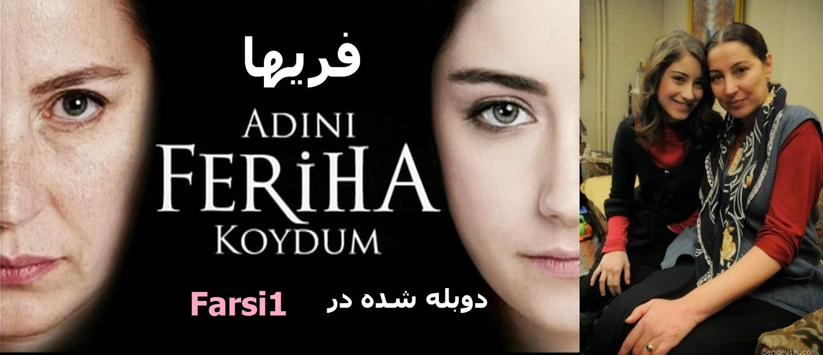 Feriha drama season 2 in english subtitles : Lab rats season 2