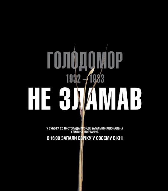 26 листопада Україна вшановує пам'ять жертв Голодоморів