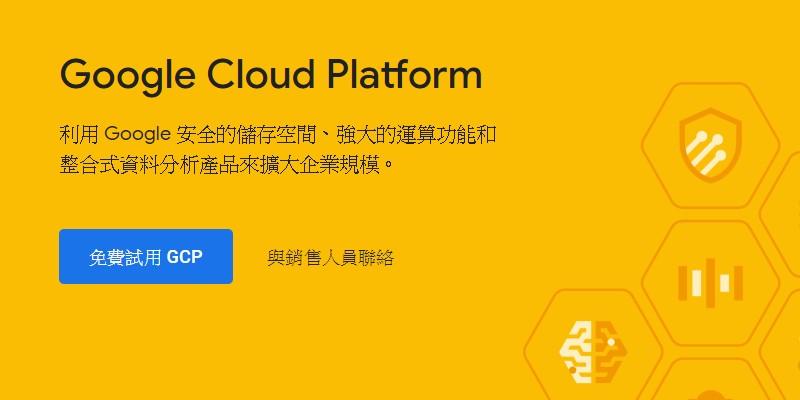 Google Cloud Platform 架設 WordPress 心得整理﹍HTTPS + FTP + 永遠免費方案