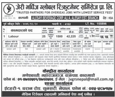 Jobs For Nepali In Saudi Arabia Salary -Rs. 42,225/