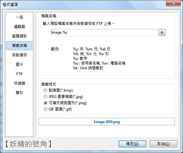 9 - PicPick - 萬能、輕巧的螢幕截圖軟體,選取、填充、馬賽克模糊...通通沒問題!