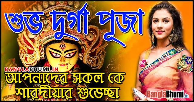 Ritika Sen Durga Puja Wishing Wallpaper Free Download