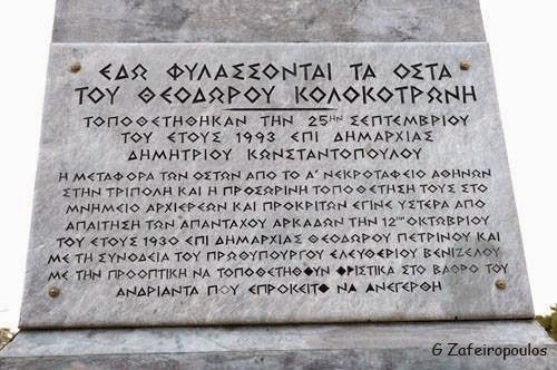 Για την σημερινή επέτειο: «Η περιπέτεια των οστών του Κολοκοτρώνη 25/03/2015
