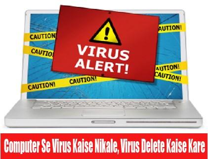 computer-se-virus-kaise-nikale
