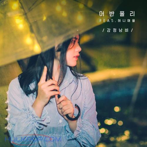 Urban Poly – 감정낭비 – Single