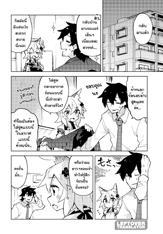 Sewayaki Kitsune no Senko-san - หน้า 2