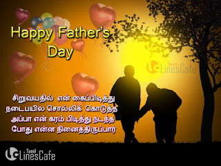 Fathers Day Message,SMS in Tamil