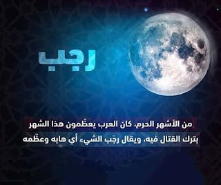 معنى الشهر الهجري رجب عند العرب