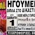 Ηγουμενίτσα: Κερδίστε 30 δωρεάν προσκλήσεις για τις παραστάσεις του τσίρκο mundial