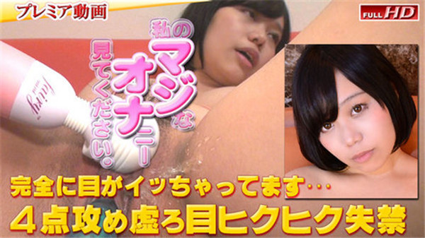 UNCENSORED Gachinco gachip351 ガチん娘!gachip351 好美-別刊マジオナ128, AV uncensored