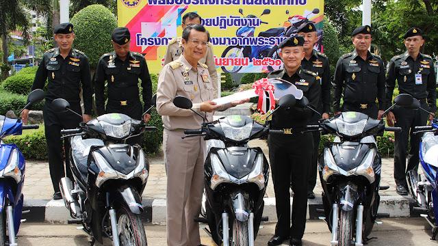 ราชบุรี  ข่าว -  มอบจักรยานยนต์เพื่อปฏิบัติงานโครงการพระราชดำริ