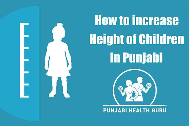 ਬੱਚਿਆਂ ਦਾ ਕੱਦ ਨਾ ਵਧਣ ਦੇ ਕਾਰਣ ਤੇ ਉਪਚਾਰ / How to increase Height of Children in Punjabi