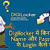 Digilocker को बिना User Name और Password के लॉगिन कैसे करे