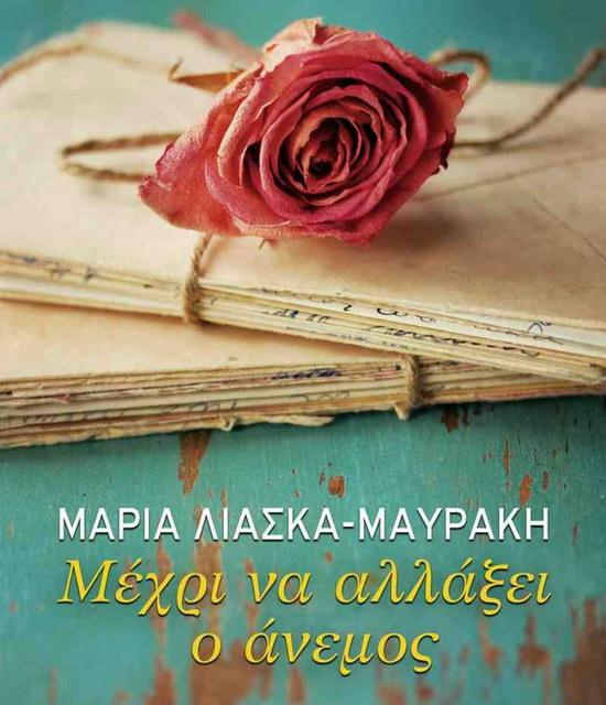 """Κυκλοφόρησε το νέο μυθιστόρημα της Μαρίας Λιάσκα - Μαυράκη με τίτλο """"Μέχρι να αλλάξει ο άνεμος"""""""