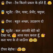 Hindi Funn Jokes, Hindi Jokes