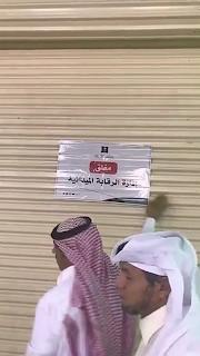 فيديو | مداهمة وزارة التجارة لأسواق الذهب بـ الرياض .. ومفتشون: الوزن يحسب بدون الإضافات