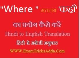 """Where "" मतलब 'कहाँ' का प्रयोग कैसे करें  How to use Where Hindi to English Translation  Where ka prayog  (हिंदी से अंग्रेजी अनुवाद)"
