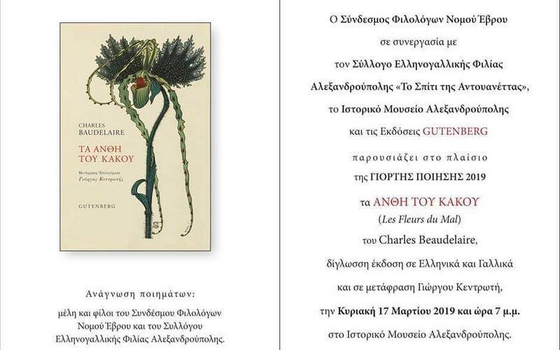 Γιορτή Ποίησης στο Ιστορικό Μουσείο Αλεξανδρούπολης