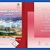 كتاب دراسات الصف السادس  الإبتدائى ترم أول الجديد   حمل من الرابط المباشر