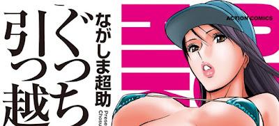 [Manga] ぐっちゅん引っ越し隊 [Gucchun Hikkoshitai] Raw Download