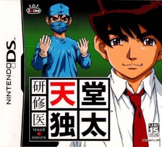 Kenshuui Tendo Dokuta (J) (Trashman)
