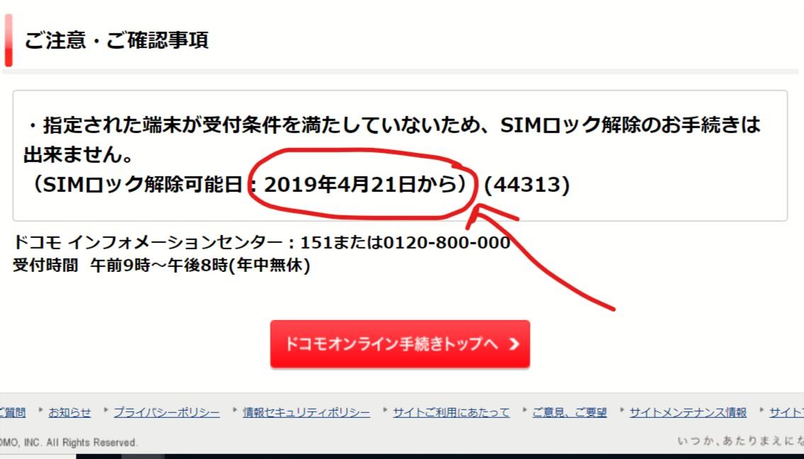 Cách lên quốc tế cho điện thoại Docomo diiho.com